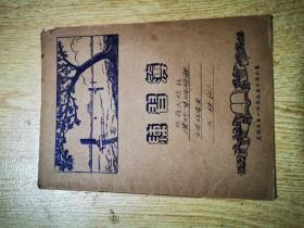练习簿【昆明市第一印刷生产合作社】