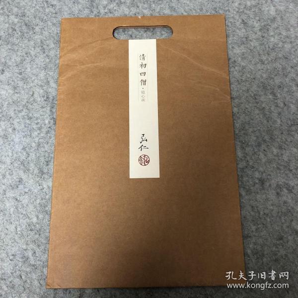故宫博物院出版 清初四僧弘仁(镜心画)