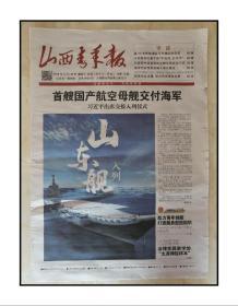 山西地方小报报纸----------《山西青年报》---------虒人荣誉珍藏