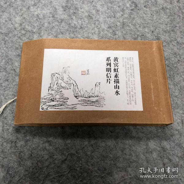 黄宾虹素描山水明信片系列