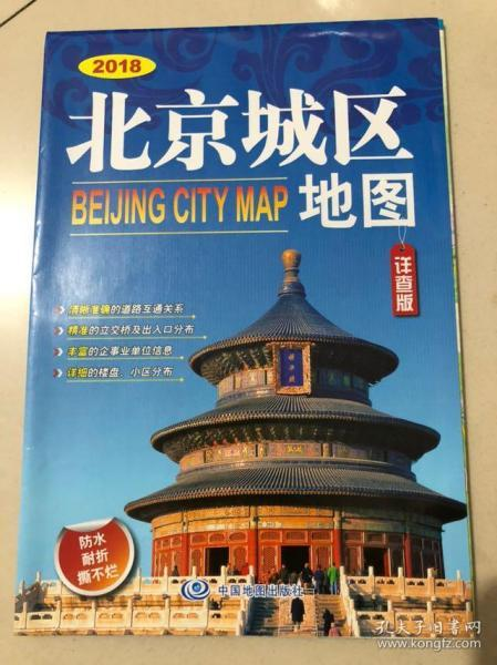 2018北京城区地图(详查版)