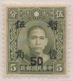 Pseudo-central China stamps, 1943 Chinese version of Sun Yat-sen stamps changed to 5 points temporarily, Jiao Wu, Min H