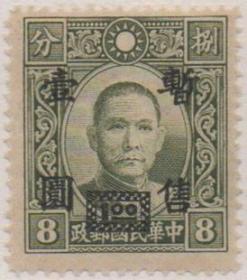 Pseudo-Central China stamp, 1943 Hong Kong Dadong Sun Yat-sen stamp changed to temporarily sell for 1 yuan, Min H