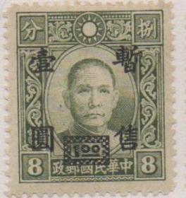 Pseudo-Central China stamp, 1943 Hong Kong Dadong Sun Yat-sen stamp changed to temporarily sell for 1 yuan, Min H4