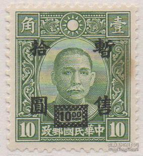 Pseudo-Central China stamp, 1943 Sun Yat-sen stamp of Hong Kong's Great East changed to 10 yuan temporarily, Min H