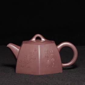 台湾回流老紫砂壶文革紫砂一厂顾景舟制老紫泥刻绘六方壶