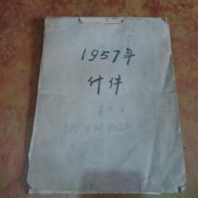 1957年什件有价值各段 分摊协义书