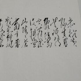 毛体书法 敬书毛主席诗词《菩萨蛮.大柏地》xd172