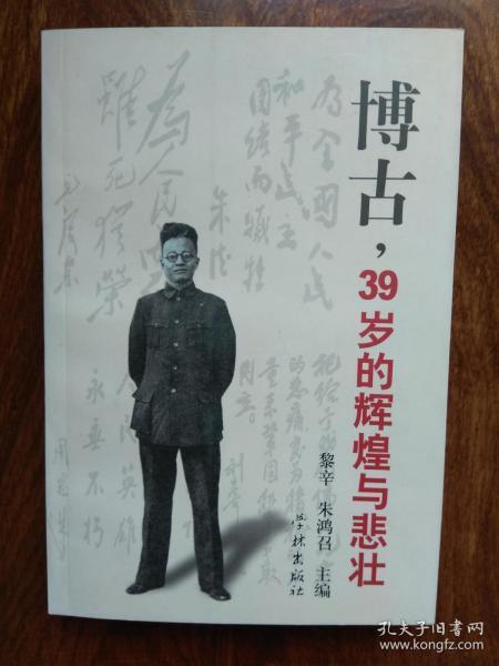 博古,39岁的辉煌与悲壮(签名本)
