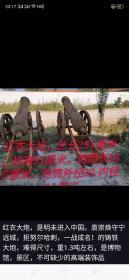 红衣大炮,是明未进入中国。袁崇焕守宁远城,拒努尔哈刺,一战成名!的铸铁大炮,难得尺寸,重1.3吨左右,是博物馆,景区,不可缺少的高端装饰品