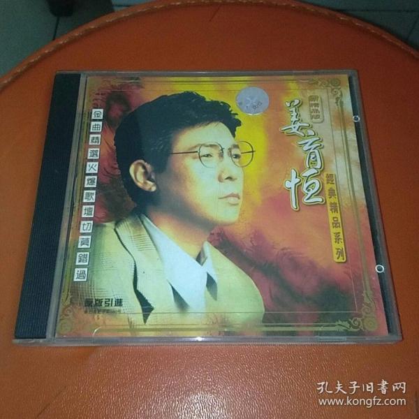 CD   姜育恒 经典精品系列 再回首、梅花三弄