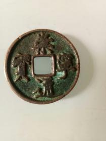 铜钱币,崇宁通宝,假一倍十包邮。