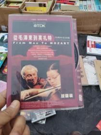 DVD 从毛泽东到莫扎特 又名: 从毛泽东到莫扎特