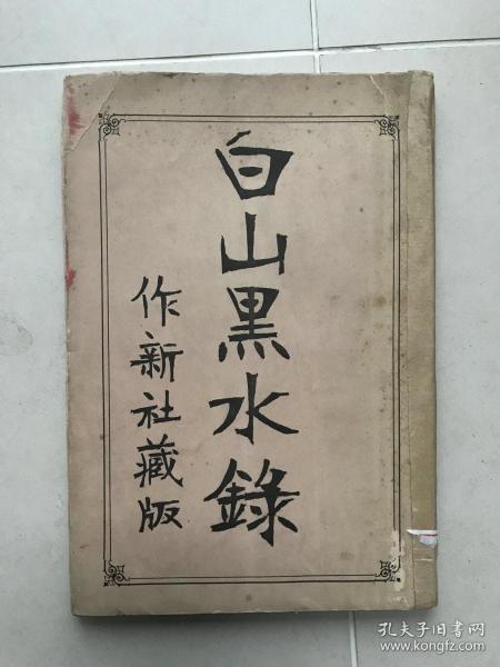 【东北珍稀文献】《白山黑水录》,作新社光绪28年初版本