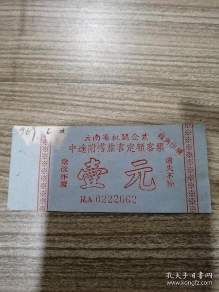 老票据,云南省机关企业中途附搭旅客定额客票,壹元