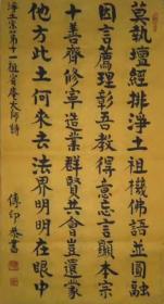传印法师传印长老书法中国佛教协会会长 本店所有作品均不保真仔细参考 后购买没有任何印刷品都是手绘作品如是印刷包退买下即为接受不退不换
