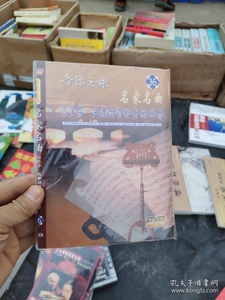 贝多芬.孟德尔颂的音乐世界DVD
