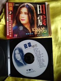 VCD,田震,野花