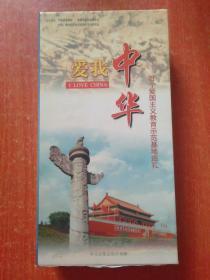 爱我中华――百个爱国主义教育示范基地巡礼(16张VCD光盘全)