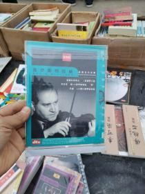 奥伊斯特拉赫/英国室内乐团DVD
