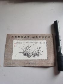 郑板桥作品选邮票发行纪念2