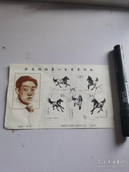 徐悲鸿诞辰一百周年纪念邮票2