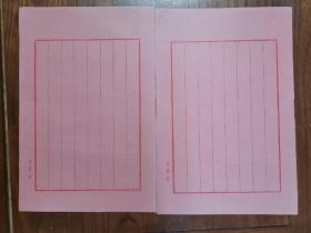 包老:荣宝斋粉色宣纸老信笺2张