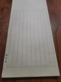 老信笺:高雅蓝绿格荣宝斋窄本笺纸20张