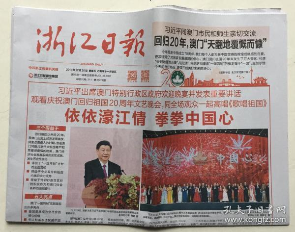 浙江日报 2019年 12月20日 星期五 第25774期 邮发代号:31-1