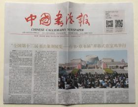 中国书法报  2019年 12月17日 星期二 今日8版 第49期 总第249期 邮发代号:1-237
