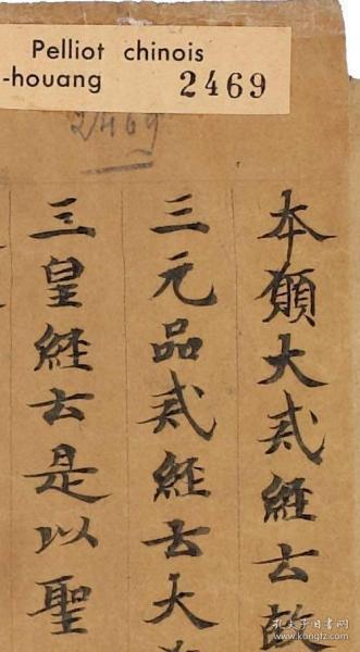 0853敦煌遗书 法藏 P2469维摩诘所说经手稿。纸本大小31*331厘米。宣纸原色微喷印制