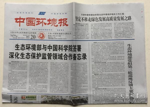 中国环境报 2019年 12月20日 星期五 总第7679期 今日8版 邮发代号:1-59