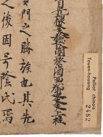0854敦煌遗书 法藏 P2482国阴府君墓志铭并序手稿。纸本大小31*358厘米。宣纸原色微喷印制