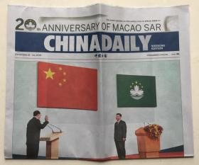 中国日报 CHINADAILY 2019年 12月21-22日 邮发代号:1-3