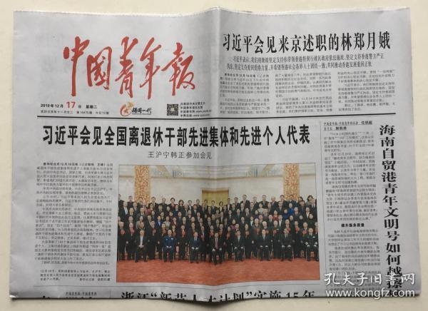 中国青年报 2019年 12月17日 星期二 第16475期 今日12版 邮发代号:1-9