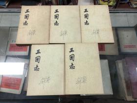 The Three Kingdoms (5 volumes) 1959 1 edition printed 1973