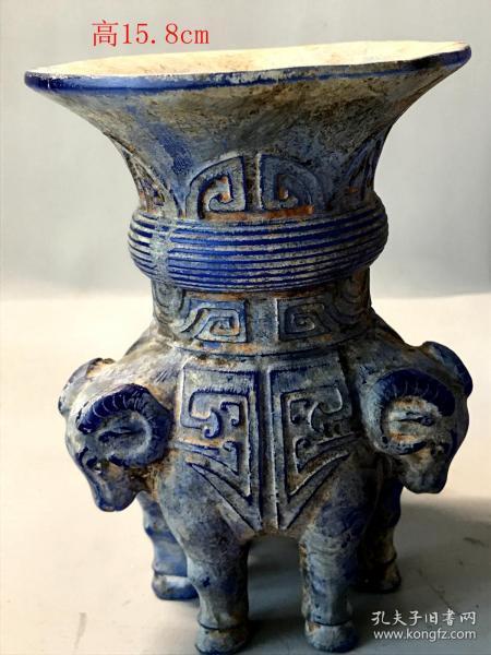 汉代琉璃羊头尊杯