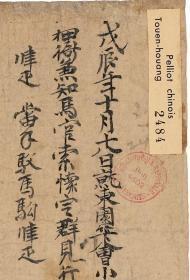 0855敦煌遗书 法藏 P2484玄则 大般若经第十六会般若波罗蜜多分序手稿。纸本大小31*450厘米。宣纸原色微喷印制,