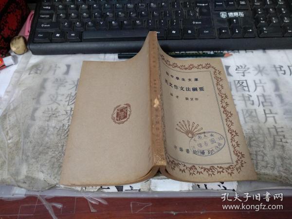 民国旧书   英文作文法纲要  (初中学生文库)   英文版      7A