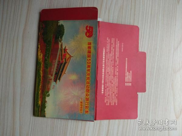 首都建国50周年庆祝活动群众游行彩车-邮资明信片 (外封)