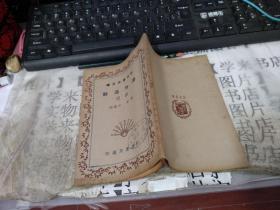 民国旧书    课外运动 田径   (初中学生文库)   英文版      7A