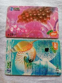 中国网通橙卡lc卡两枚