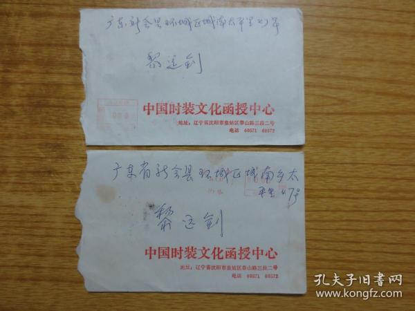 1986年、1987年辽宁沈阳31区邮资已付机戳实寄封(2个)