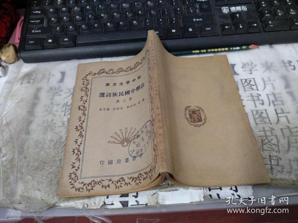 民国旧书     初中学生文库:注释中国民族诗选(第三集)      7A