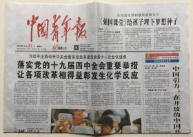 中国青年报 2019年 11月27日 星期三 第16461期 今日8版 邮发代号:1-9