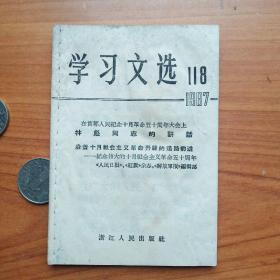 林彪讲话--《学习文选》