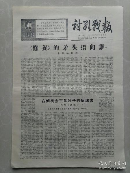 讨孔战报  第十一期【印刷失误应为第十二期】