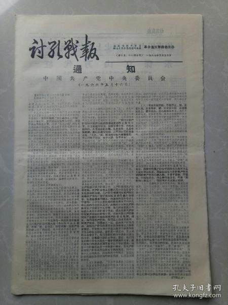 讨孔战报  第十五、十六期合刊  共八版