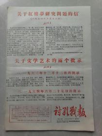 讨孔战报  第十七期