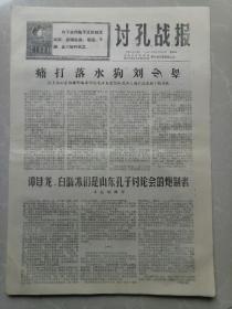 讨孔战报  第二十二期